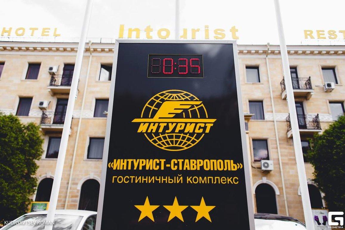 Intourist-Stavropol